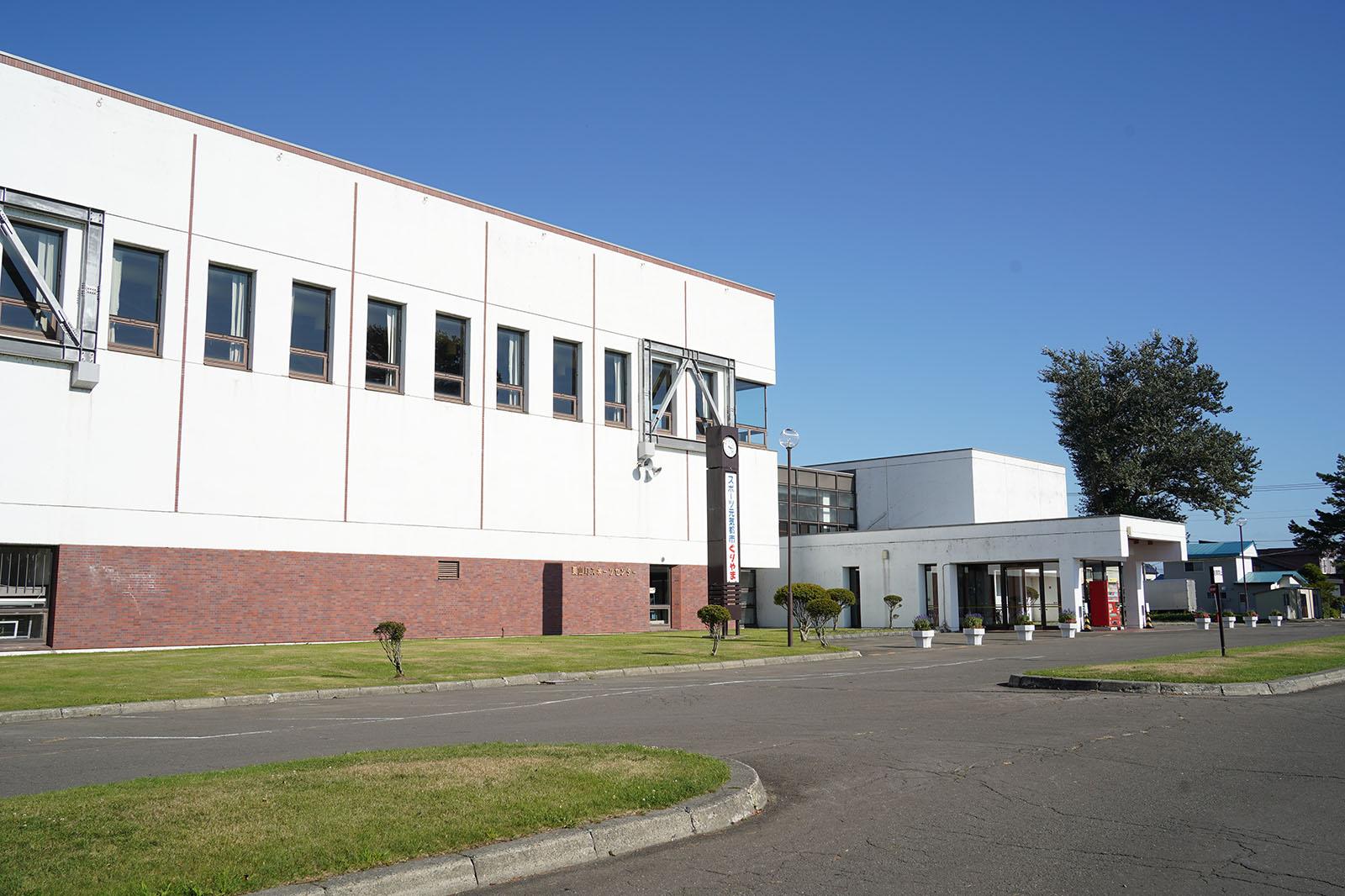 栗山町スポーツセンター