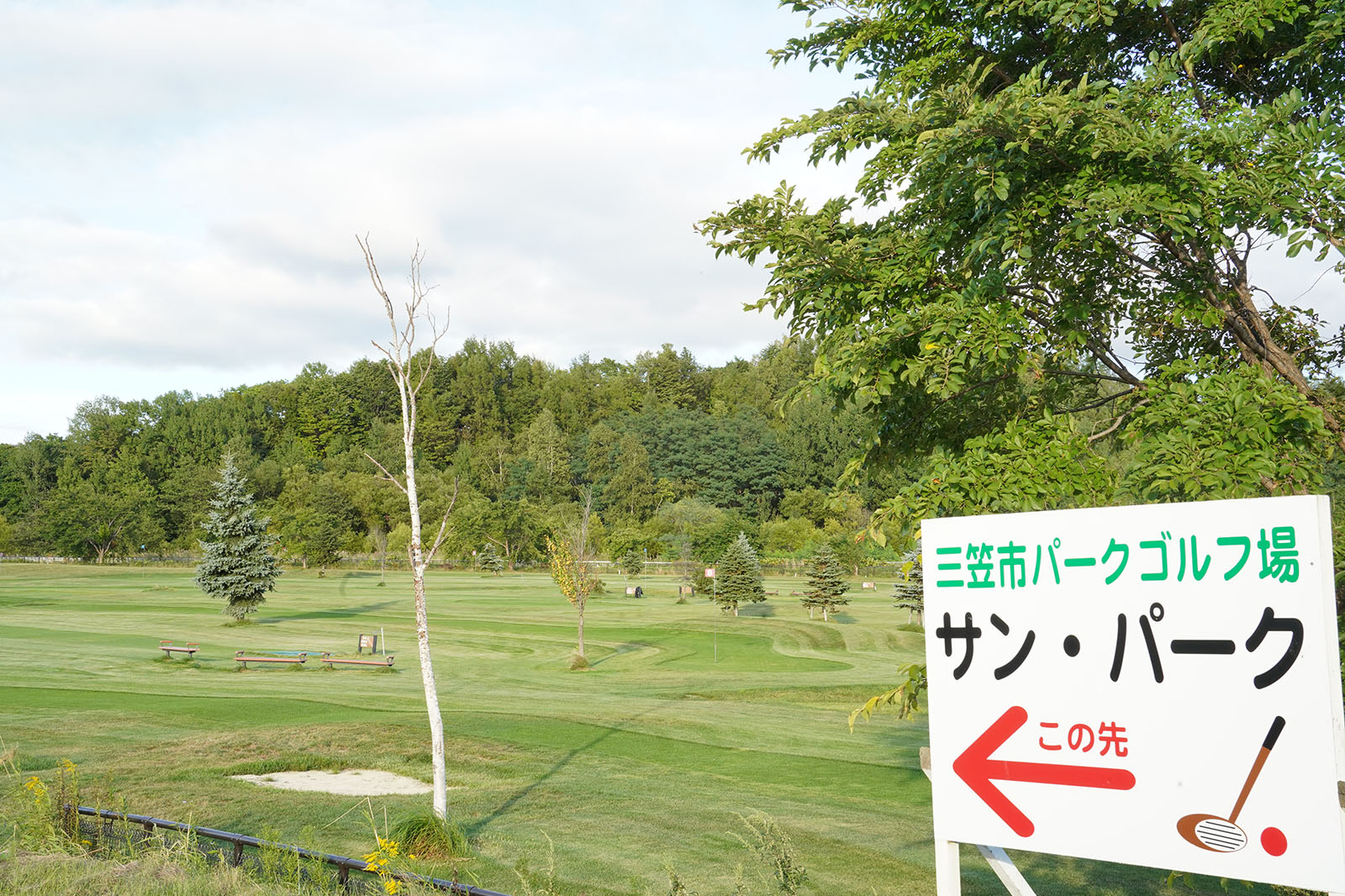 三笠市パークゴルフ場
